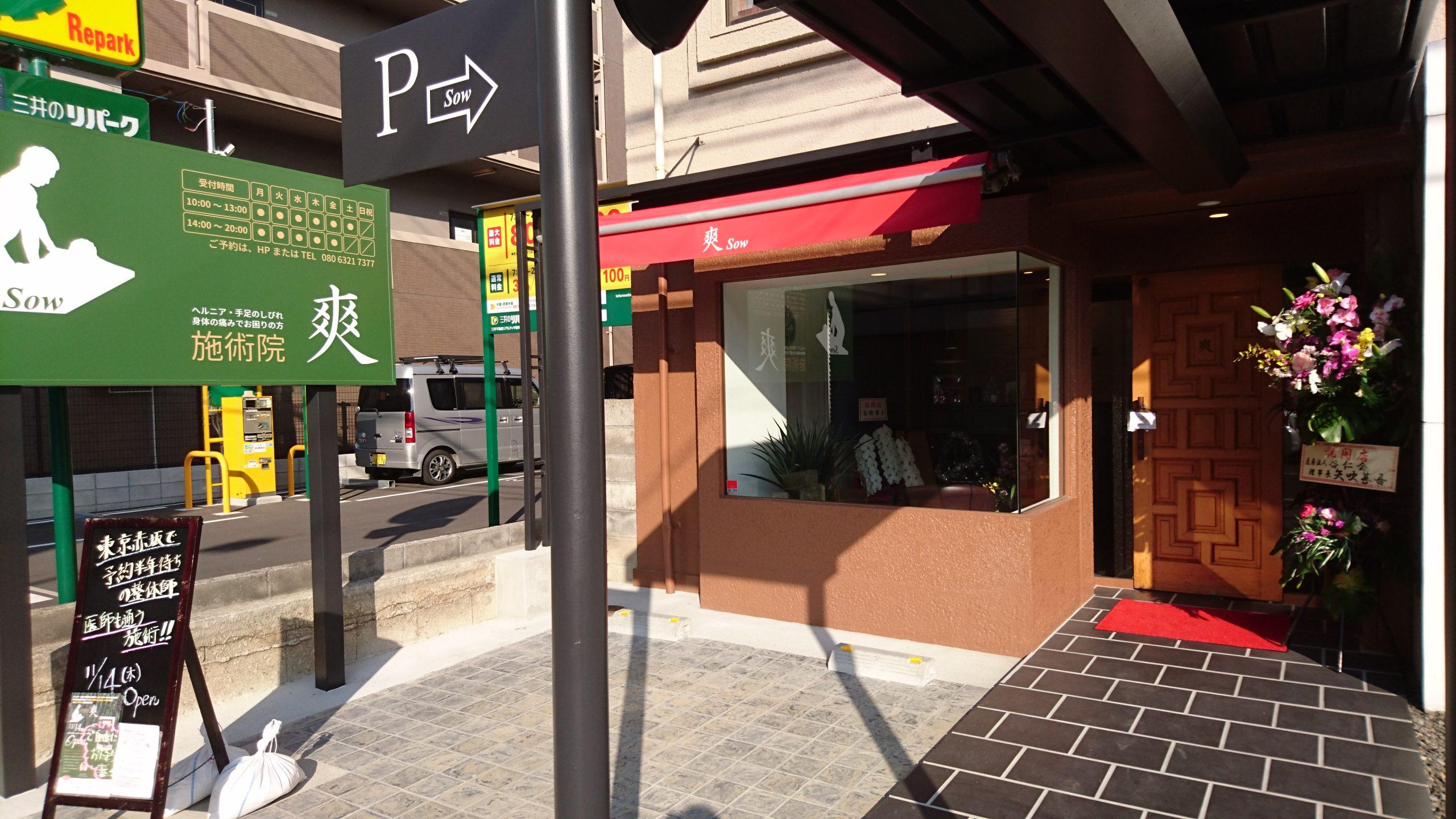 その先に広島市佐伯区の整体「施術院 爽」があります